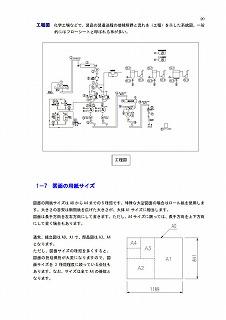 169 流用図面をテンプレートに ... : 都道府県を簡単に覚える方法 : 都道府県